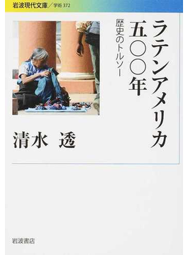 ラテンアメリカ五〇〇年 歴史のトルソー(岩波現代文庫)