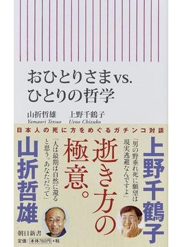 おひとりさまvs.ひとりの哲学(朝日新書)