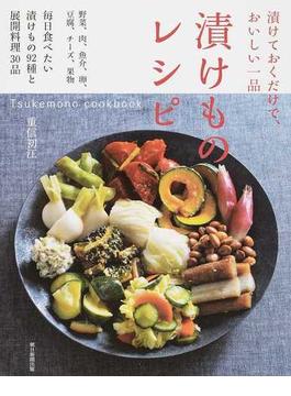 漬けものレシピ 漬けておくだけで、おいしい一品 野菜、肉、魚介、卵、豆腐、チーズ、果物 毎日食べたい漬けもの92種と展開料理30品
