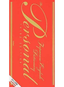 パーソナル和英辞典 第3版