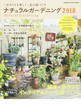 ナチュラルガーデニング 2018 小さくても楽しい、私の庭づくり(学研インテリアムック)