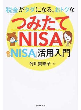 税金がタダになる、おトクなな「つみたてNISA」「一般NISA」活用入門