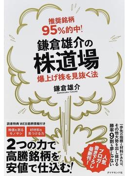 鎌倉雄介の株道場 推奨銘柄95%的中! 爆上げ株を見抜く法