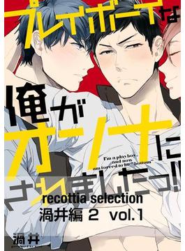 【1-5セット】recottia selection 渦井編2(B's-LOVEY COMICS)