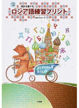 ロシア語練習プリント 読める書ける
