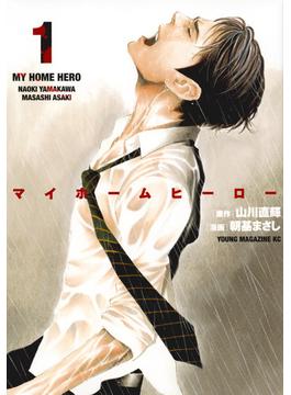マイホームヒーロー(ヤングマガジン) 6巻セット(ヤンマガKC)