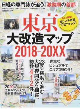 東京大改造マップ2018−20XX 日経の専門誌が追う「激動期の首都」(日経BPムック)