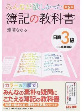 みんなが欲しかった簿記の教科書日商3級商業簿記 第6版