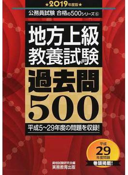 地方上級・教養試験過去問500 平成5〜29年度の問題を収録! 2019年度版