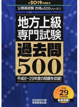 地方上級・専門試験過去問500 平成8〜29年度の問題を収録! 2019年度版
