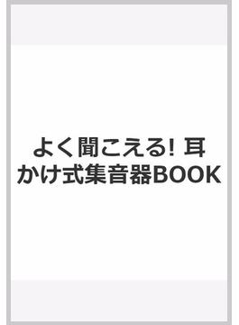 よく聞こえる! 耳かけ式集音器BOOK
