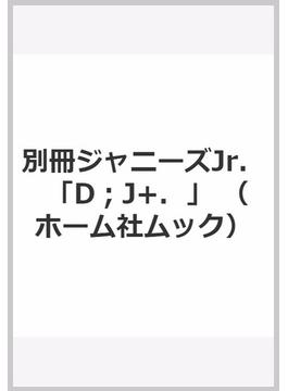 D;J+. ジャニーズJr.×LOVE