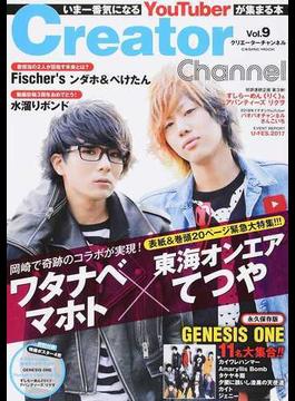 Creator Channel いま一番気になるYouTuberが集まる本 Vol.9(COSMIC MOOK)