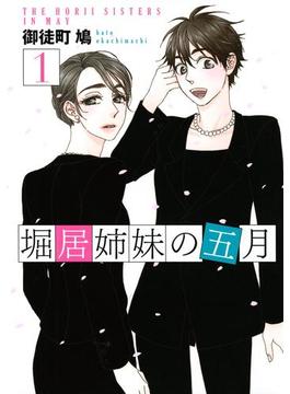 【全1-4セット】堀居姉妹の五月