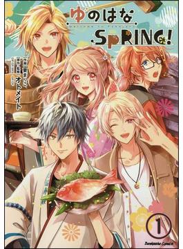 【1-5セット】ゆのはなSpRING!(分冊版)