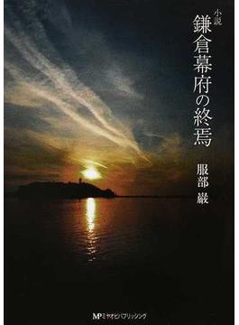 鎌倉幕府の終焉 小説