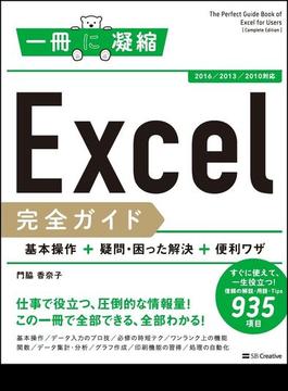 Excel完全ガイド 基本操作+疑問・困った解決+便利ワザ 2016/2013/2010対応