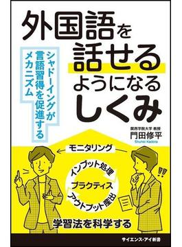 外国語を話せるようになるしくみ シャドーイングが言語習得を促進するメカニズム(サイエンス・アイ新書)