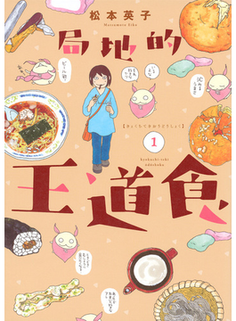 局地的王道食(モーニング) 2巻セット(ワイドKC)
