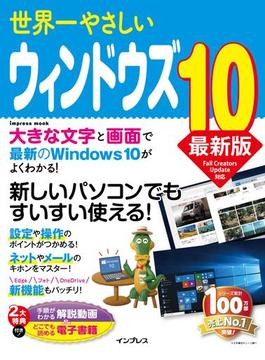【期間限定価格】世界一やさしいウィンドウズ 10 最新版(世界一やさしい)
