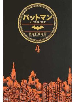 バットマン:ノーマンズ・ランド 4 (ShoPro Books)