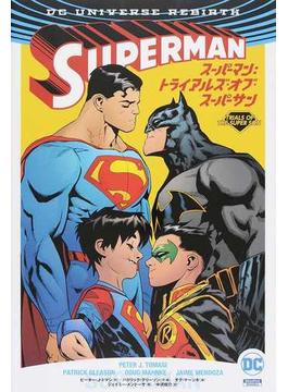 スーパーマン:トライアルズ・オブ・スーパーサン (ShoPro Books)