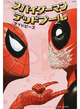スパイダーマン/デッドプール:サイドピース (ShoPro Books)