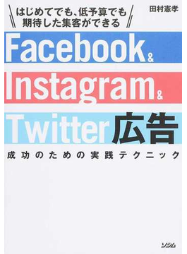 Facebook & Instagram & Twitter広告成功のための実践テクニック はじめてでも、低予算でも期待した集客ができる