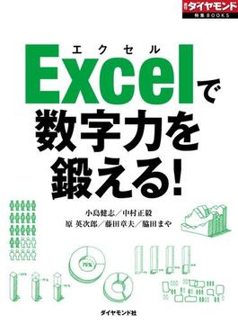 Excelで数字力を鍛える!