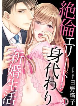 【全1-7セット】絶倫エリートと身代わり新婚生活(いけない愛恋)