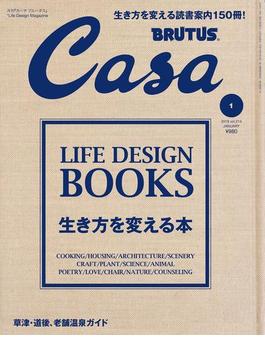 Casa BRUTUS (カーサ・ブルータス) 2018年 1月号 [生き方を変える本](Casa BRUTUS)