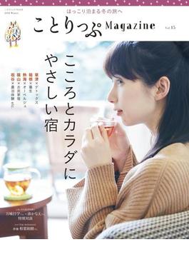 【期間限定価格】ことりっぷマガジン vol.15 2018冬(ことりっぷ)