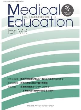 Medical Education for MR Vol.17 No.68 2017年冬号