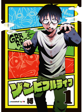 【1-5セット】ゾンビフルライフ(NINO)