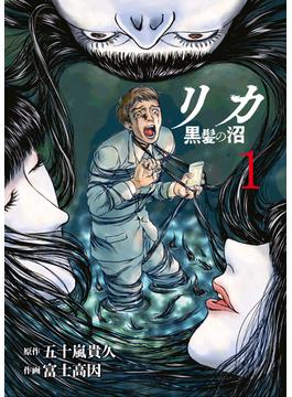 【1-5セット】リカ 黒髪の沼(NINO)