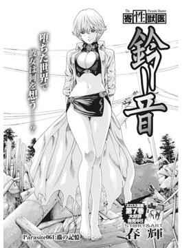 【61-65セット】寄性獣医・鈴音【分冊版】(バンブーコミックス COLORFULセレクト)