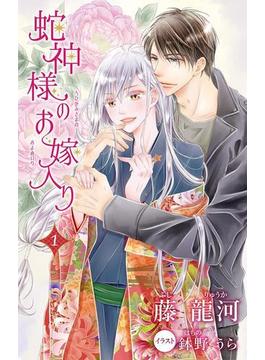 【全1-4セット】小説花丸 蛇神様のお嫁入り(小説花丸)