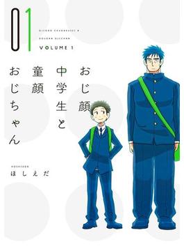【全1-3セット】おじ顔中学生と童顔おじちゃん(ディアプラス・コミックス)