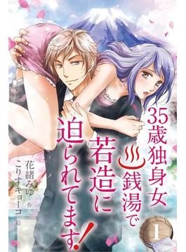 【全1-5セット】35歳独身女。銭湯で若造に迫られてます!(コミックノベル「yomuco」)