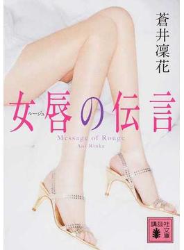 女唇の伝言(講談社文庫)