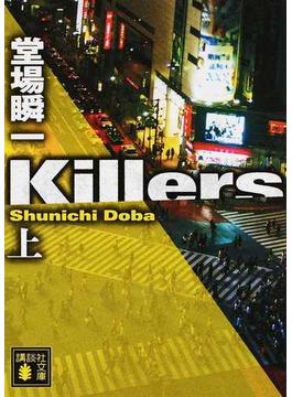 Killers 上(講談社文庫)