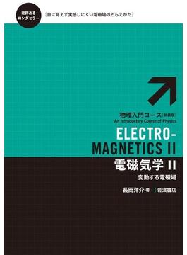 電磁気学 II-変動する電磁場(物理入門コース 新装版)