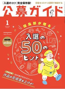 公募ガイド vol.377