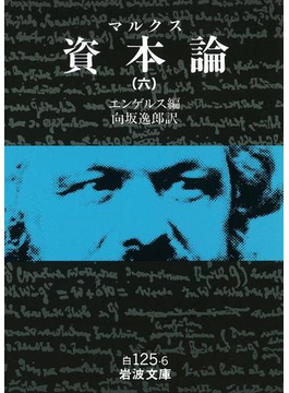 マルクス 資本論 6(岩波文庫)