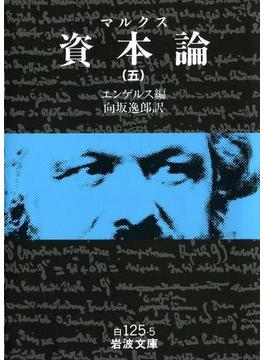 マルクス 資本論 5(岩波文庫)
