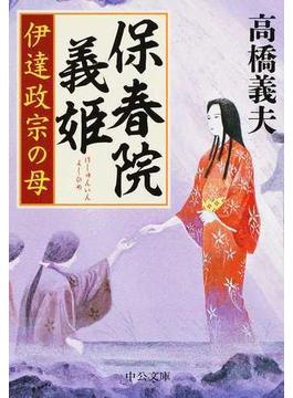 保春院義姫 伊達政宗の母(中公文庫)