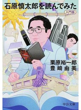 石原慎太郎を読んでみた 入門版(中公文庫)
