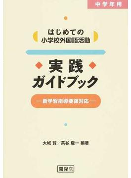 はじめての小学校外国語活動実践ガイドブック 新学習指導要領対応 中学年用