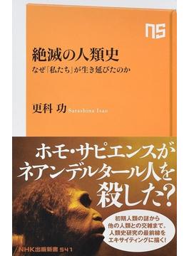 絶滅の人類史 なぜ「私たち」が生き延びたのか(生活人新書)