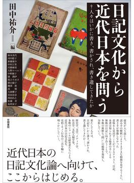 日記文化から近代日本を問う 人々はいかに書き、書かされ、書き遺してきたか